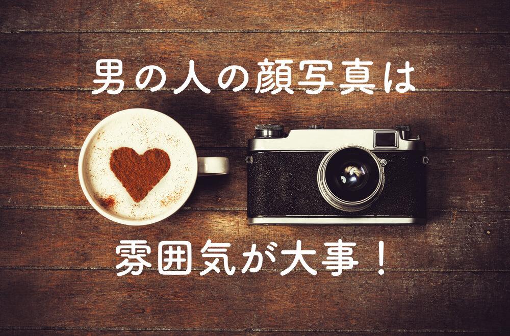 ハートとカメラ