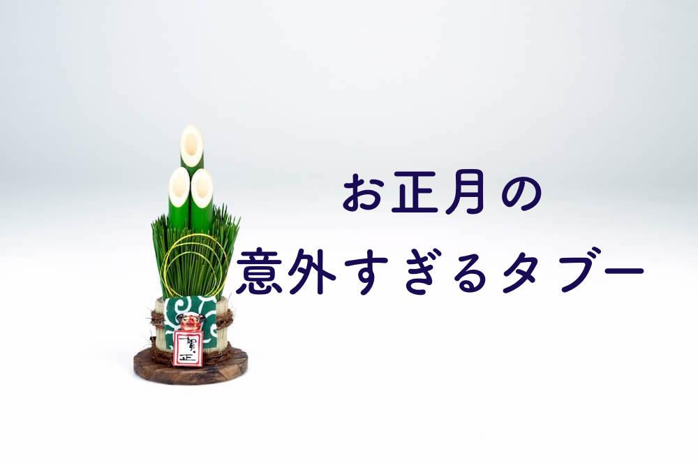 お正月飾りの門松