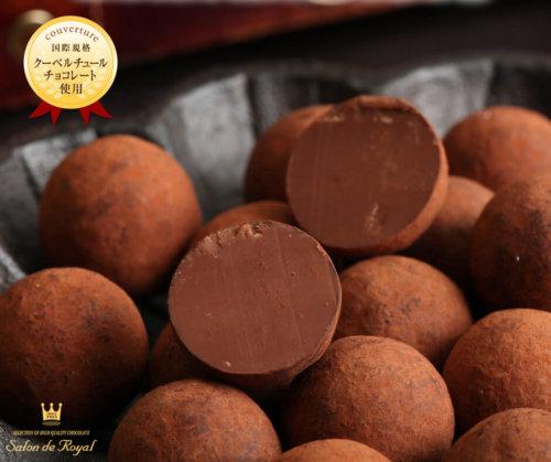 サロンドロワイヤルのチョコレート