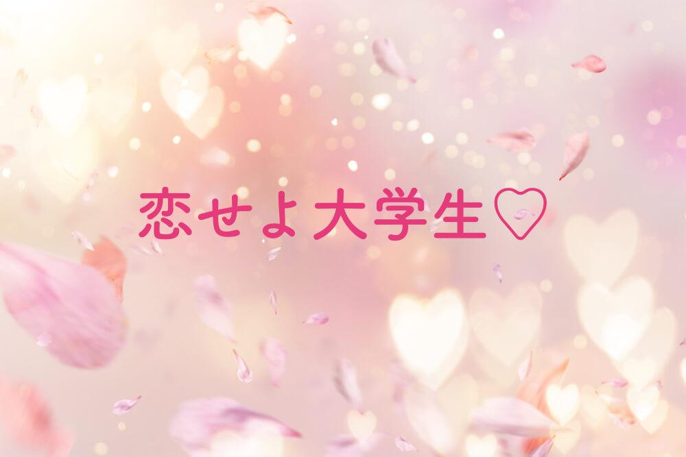 ハートと桜の輝き
