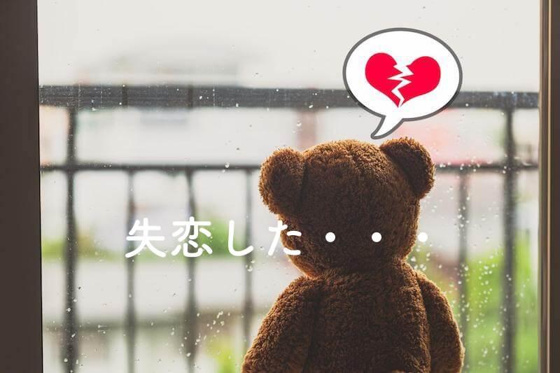 雨の日に失恋