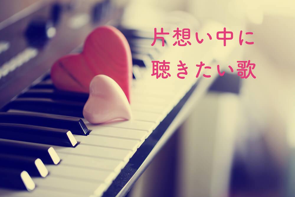 ピアノと恋愛の歌