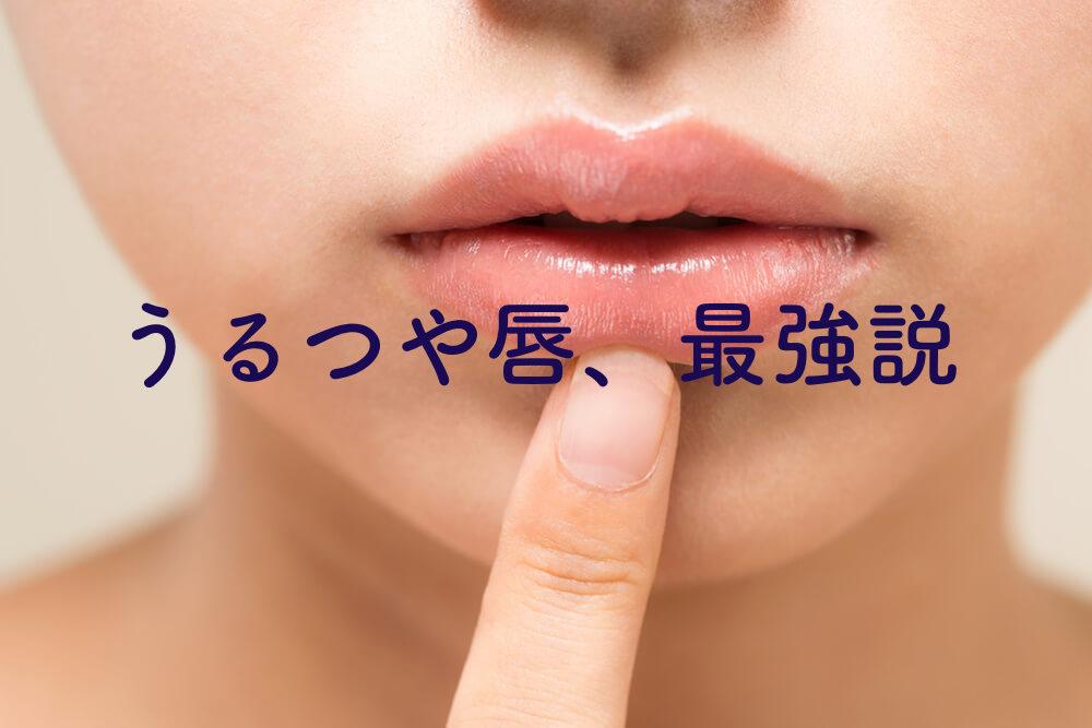 口の人相学