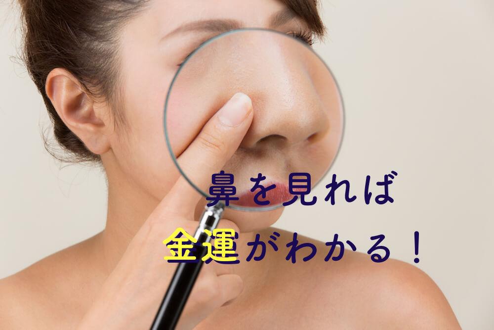 鼻をチェックする女性