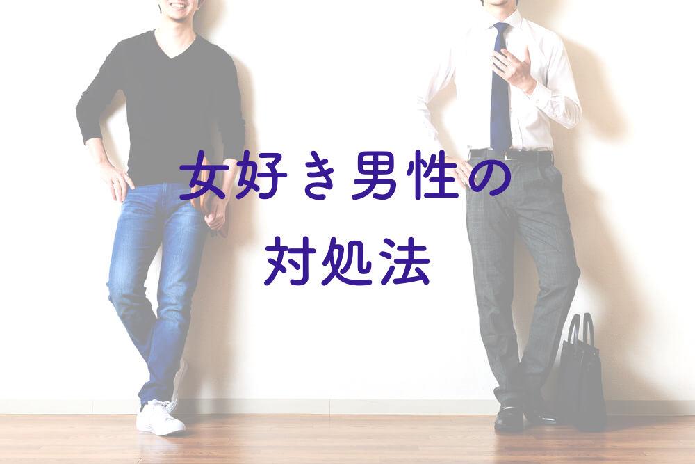 私服とスーツの男性