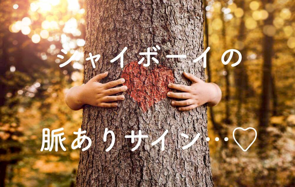 木の陰から好意を示す男性