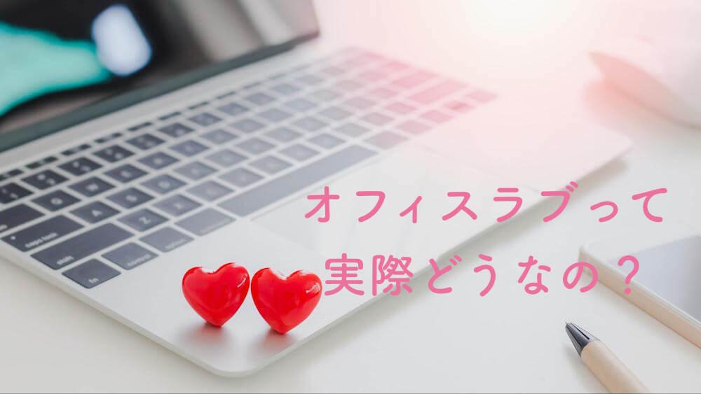 2つのハートとパソコン