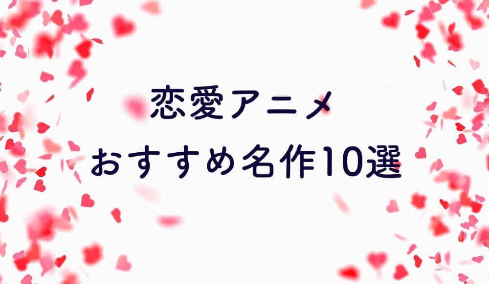 恋愛アニメおすすめ名作