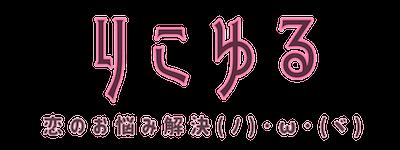 りこゆる〜幸せな恋愛を叶えるブログ〜
